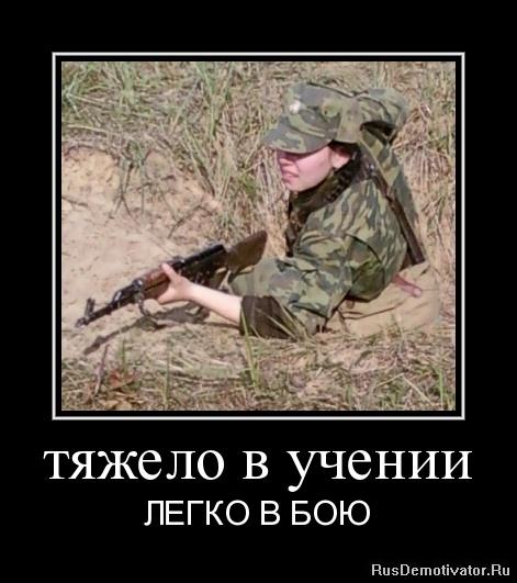→ тяжело в учении легко в бою