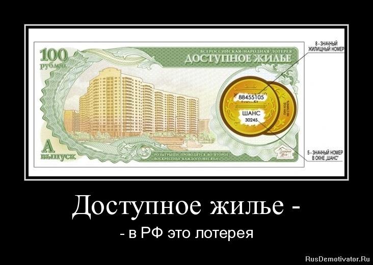 Доступное жилье - в РФ это лотерея.
