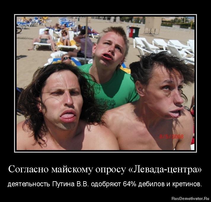 Моральная деградация нации практически состоялась и эта война добьет ее, - российский журналист - Цензор.НЕТ 205
