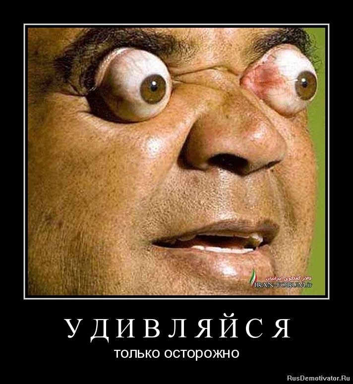 http://www.rusdemotivator.ru/uploads/07-28-11/1311861444-u-d-i-v-l-ya-j-s-ya.jpg height=324