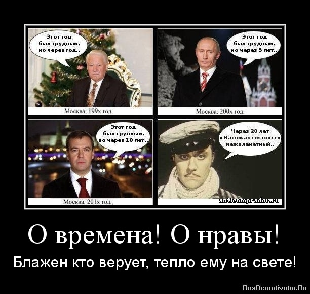 http://www.rusdemotivator.ru/uploads/11-15-11/1321383338-o-vremena-o-nravy.jpg