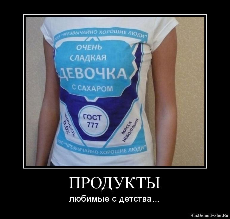 http://www.rusdemotivator.ru/uploads/11-19-11/1321672201-produkty.jpg