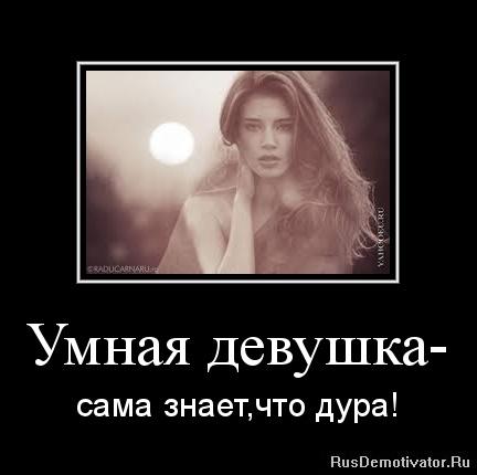 1321905043-umnaya-devushka-.jpg