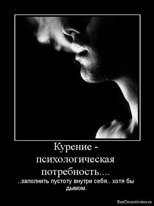 http://www.rusdemotivator.ru/uploads/posts/2009-12/1261823379_425522_kurenie-psihologicheskaya-potrebnost.jpg