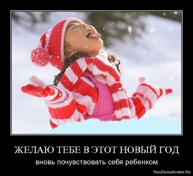 Конкурс: Новогодний мотиватор/демотиватор 1262254796_6t7y0mxy9kms
