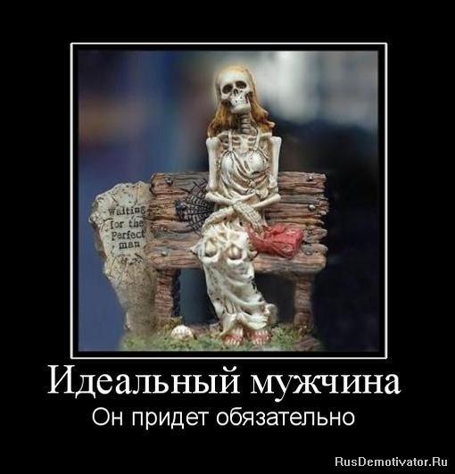 http://www.rusdemotivator.ru/uploads/posts/2010-07/1278088850_556845_idealnyij-muzhchina.jpg