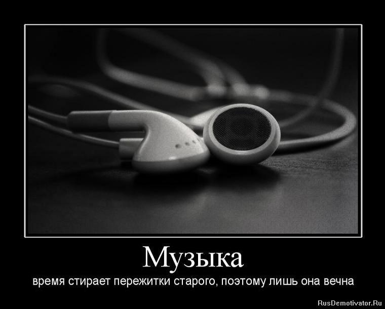 Демотиваторы про музыку музыка