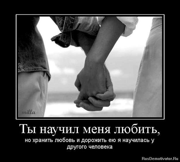 Научил меня любить но хранить любовь