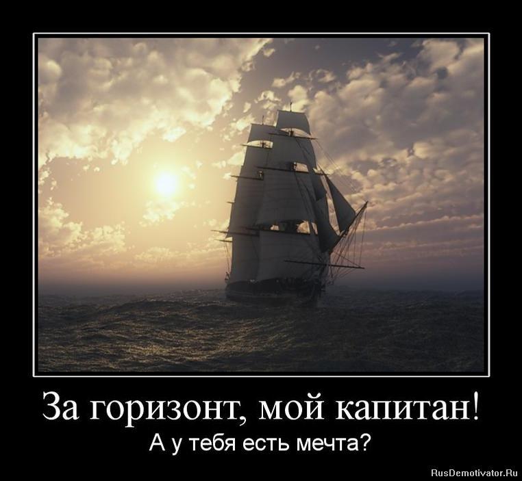 Я вздохнула и велела океану возвратить мне мой корабль.