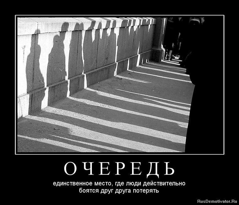 http://www.rusdemotivator.ru/uploads/posts/2011-08/1312454213_206572_o-ch-e-r-e-d-.jpg