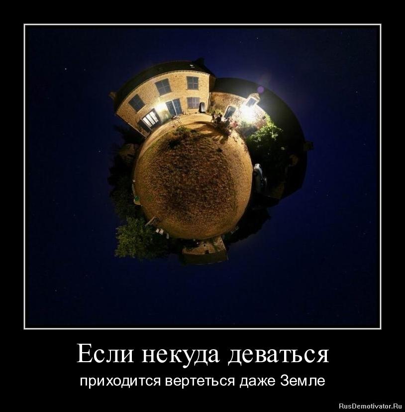 http://www.rusdemotivator.ru/uploads/posts/2011-08/1313752262_3ebc8f52304eef48caa65364.png