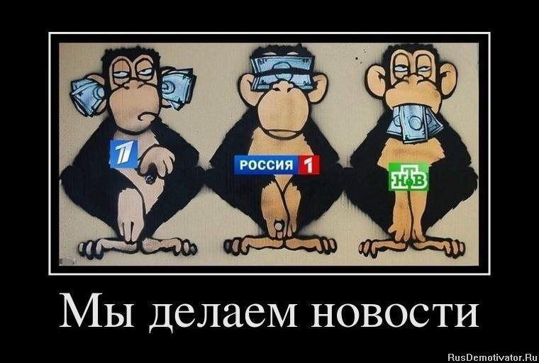 """""""Эффективная работа нашего журналистского сообщества вызывает некоторую озабоченность у наших партнеров"""", - Путин о российских пропагандистах - Цензор.НЕТ 2228"""