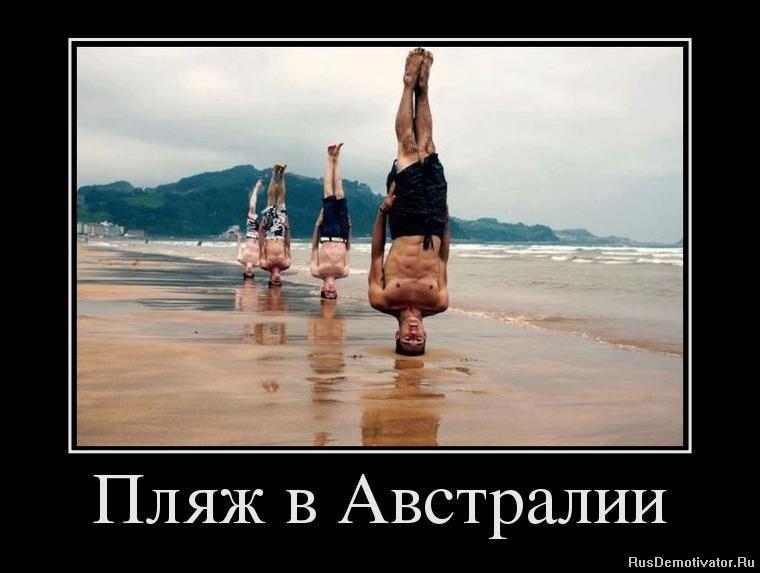 прикольные картинки на пляже: