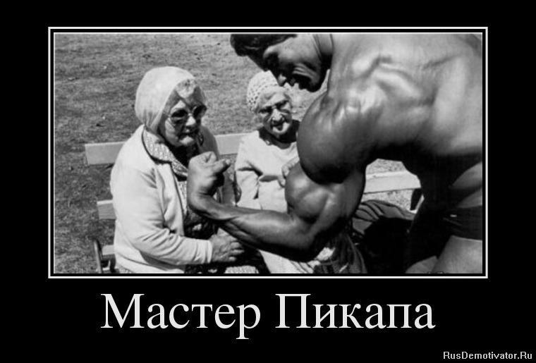 http://www.rusdemotivator.ru/uploads/posts/2012-12/1356194277_56941082_master-pikapa.jpg