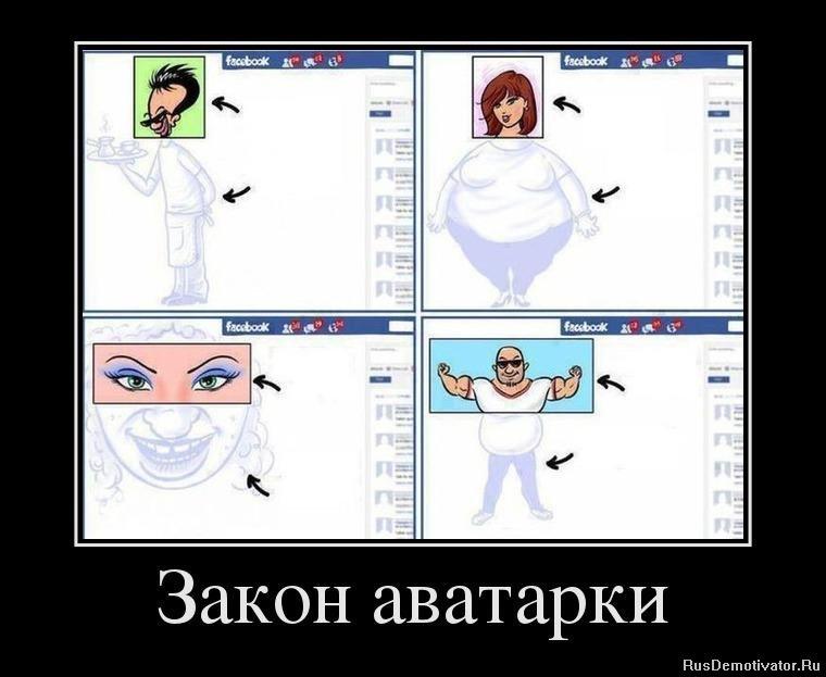 Закон аватарки » Демотиваторы по ...: rusdemotivator.ru/demotivatory-prikoly/50125-zakon-avatarki.html